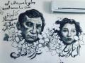 Qabbani and Iraqi poet Nizak al Malaika